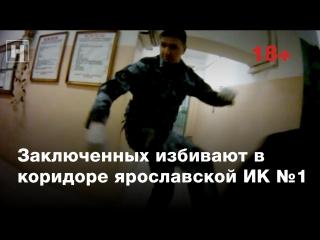 «Наказывай кого надо пожестче». Новое видео из ярославской ИК-1