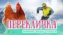 Перкличка Зимние виды спорта Телешко Иркутск