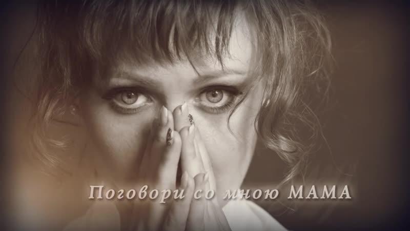 Юлия Альбах - Поговори со мною мама