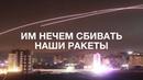 КРЫЛАТОЕ ВТОРЖЕНИЕ НА ТЕРРИТОРИЮ США крылатые ракеты россии оружие калибр ракета кинжал про сша