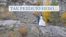 Свадебный клип. Максим Анастасия