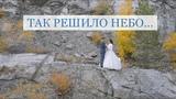 Свадебный клип. Максим &amp Анастасия