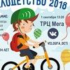 Велодетство Уфа (родителям и детям 2-14 лет)