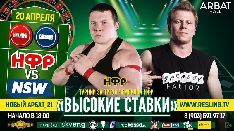 НФР Реслинг турнир Высокие ставки Михаил Никитин вызывает Егора Соколова на хардкор матч
