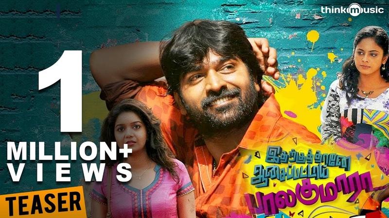 Idharkuthaane Aasaipattai Balakumara First Look Teaser Vijay Sethupathy Ashwin Swathi