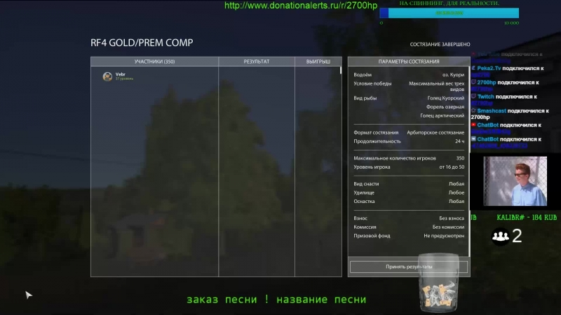 русская рыбалка 4, ищем рыбу