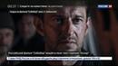 Новости на Россия 24 Собибор Хабенского вошел в число претендентов на Оскар