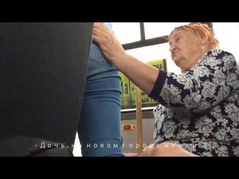 ЗАБАВНАЯ БАБУШКА В МАРШРУТКЕ | Старый Оскол