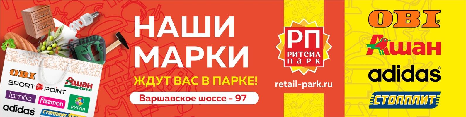 78b2fe1d ТЦ «Ритейл Парк» | ВКонтакте