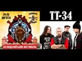 ТТ-34 - Джек Live (XII Лидский байк фестиваль, Беларусь 2018)