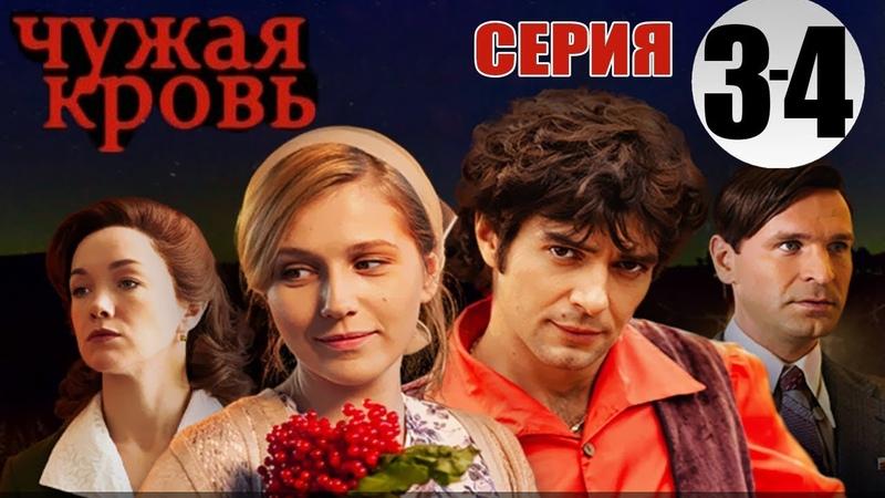 Чуждая ккроооовьььь – 3-4 серия (Русский Сериал 2018) мелодрама