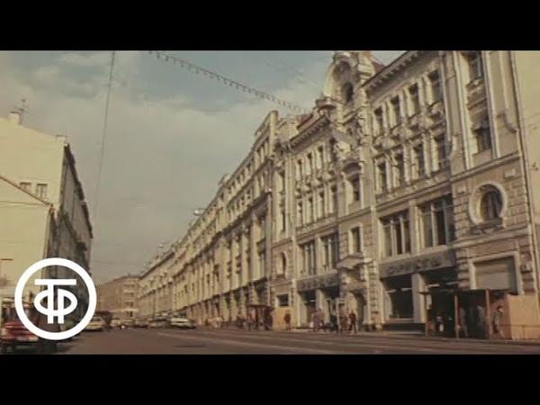 Путешествие по Москве. Улица Кирова (1983)