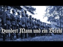 Hundert Mann und ein Befehl ✠ German version of an American soldier song english translation