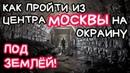 Что скрывает подземная Москва Залезли в самую большую подземную реку Москвы - Неглинку.