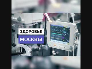Ассамблея Здоровье Москвы