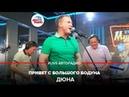 🅰️ Дюна - Привет с Большого Бодуна LIVE Авторадио