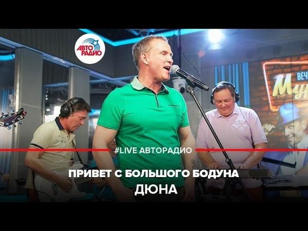 🅰️ Дюна - Привет с Большого Бодуна (LIVE Авторадио)