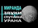 Музыка Миранды (спутник Урана). Звуки Космоса / Sounds of Miranda (a satellite of Uranus).