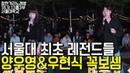 3부 서울대최초 레전드 공연 양우영50864현식 개잘핵 [ENGSUB] Legend performances by Wooyoung and Hyunsik