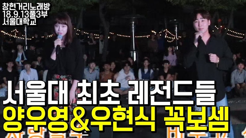 3부 서울대최초 레전드 공연 양우영50864;현식 개잘핵 [ENGSUB] Legend performances by Wooyoung and Hyunsik