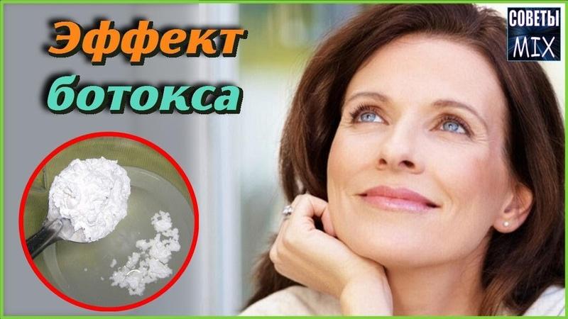МАСКА ДЛЯ ЛИЦА из крахмала вместо БОТОКСА от МОРЩИН Как остановить процесс старения Рецепт ЗДОРОВЬЯ