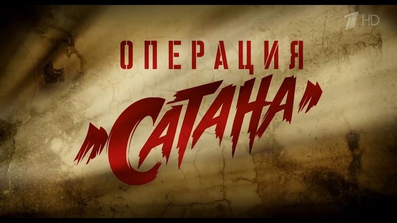 Операция «Сатана» 1, 2, 3 серия (сериал 2018) смотреть онлайн анонс / детектив 2018