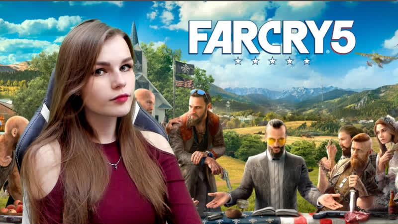 Far Cry 5 я не умею в шутеры 9