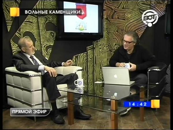 8 Вольные каменщики Выпуск 8 Леонид Мацих и Алексей Лушников 8 октября 2011 8 часть