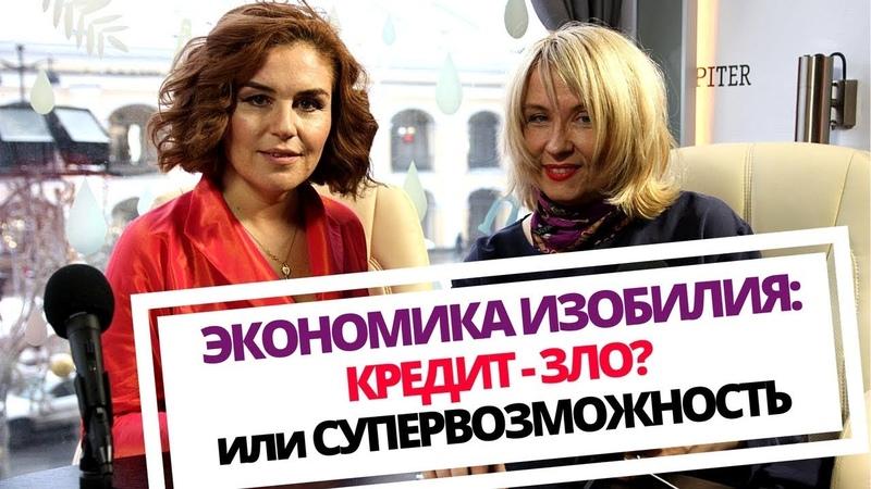 Наталья Закхайм Экономика Изобилия Кредит - зло или супервозможность (1 часть)