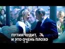 Путин чудит и это очень плохо
