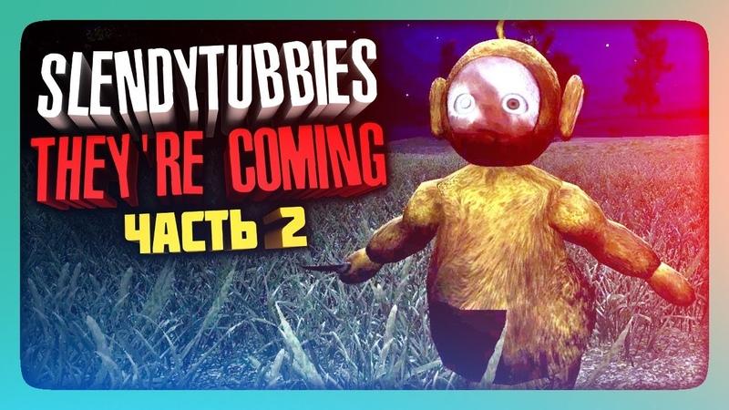 ДИКАЯ БЕГОТНЯ ПО ЛЕСУ! ✅ Slendytubbies Theyre coming Прохождение 2