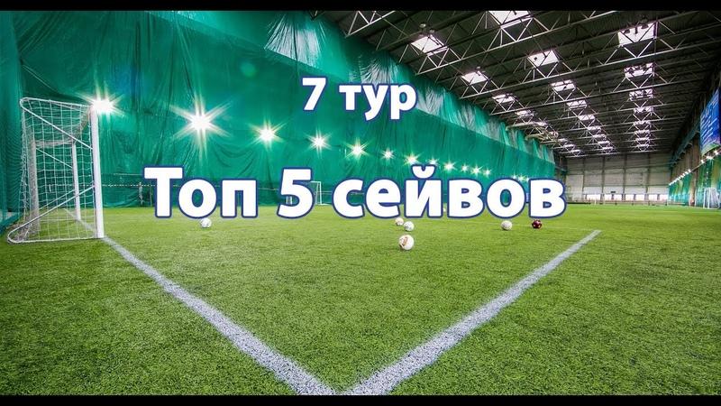 Северная Футбольная Лига 7x7 Топ 5 сейвов 7 тур