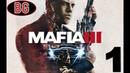 Мафия 3 полное прохождение №1/Мафия 3 прохождение на русском HD
