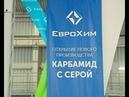 Открытие нового производства на Новомосковском Азоте