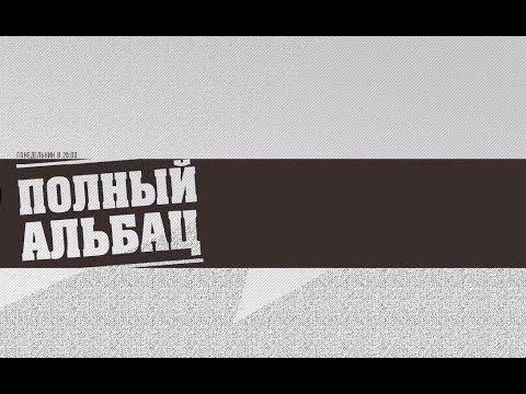 Полный Альбац/ Убийство журналистов в ЦАР – что известно и чего не хочет знать СК? 14.01.19