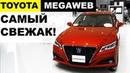 SferaCar в Японии - шоурум TOYOTA megaWEB🔥ТОПовые модели TOYOTA🔥их ЕЩЕ НЕТ в РФ