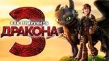 Русский трейлер #2 (Дубляж) МультфильмаКАК ПРИРУЧИТЬ ДРАКОНА 3 2019 года , HD