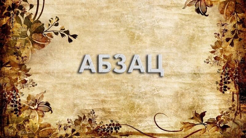 Абзац 📚 - что такое Абзац и как пишется слово Абзац