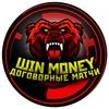 Договорные матчи | WIN MONEY
