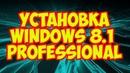 Установка Windows 8.1 Professional