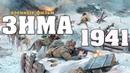 ЗИМА 41 военные фильмы HD РУССКИЕ НОВИНКИ