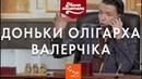 Доньки олігарха Валерчика Шоу Мамахохотала НЛО TV