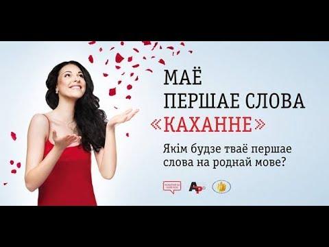 Дорогие друзья Беларуская мова