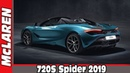 2019 McLaren 720S Spider | AUTO WORLD. RU