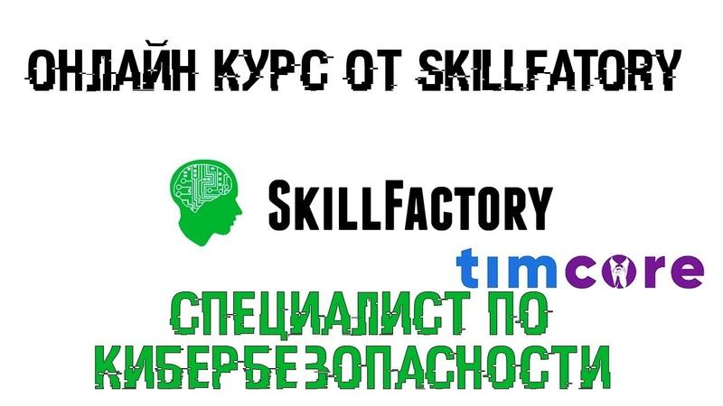 Онлайн курс от Skillfactory   Специалист по кибербезопасности   Timcore