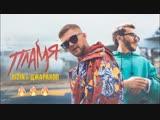 Премьера клипа! BIZIN feat. Джарахов — Пламя (02.11.2018) ft.и