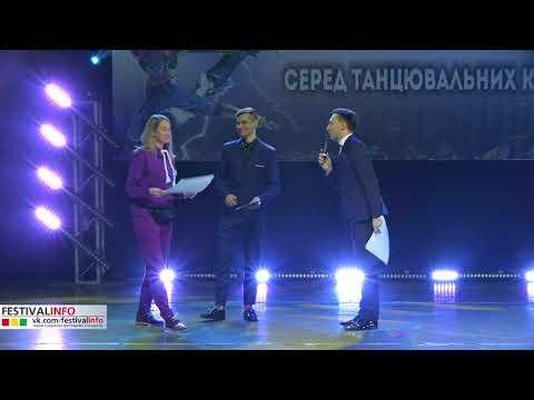 10 лютого 2019р., IX Чемпіонат України серед танцювальних колективів, м. Київ