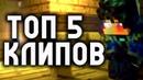 ТОП 5 КРУТЫХ КЛИПОВ МАЙНКРАФТ 2018!