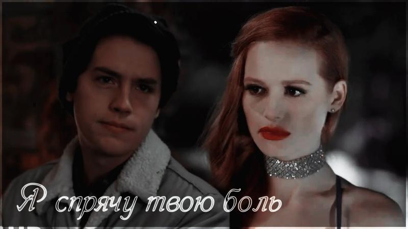 [Riverdale] - Джагхед и Шерил - Я спрячу твою боль