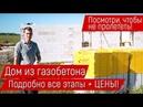 Строительство дома из газобетона в Москве МО. 🔨 Посмотри или будет КУЙНЯ! Цены